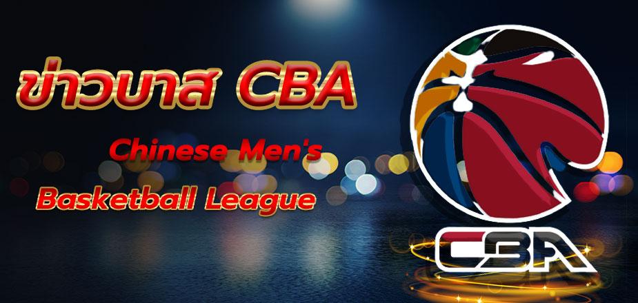 ข่าวบาส CBA ข่าวสารสมาคมบาส ประเทศจีน