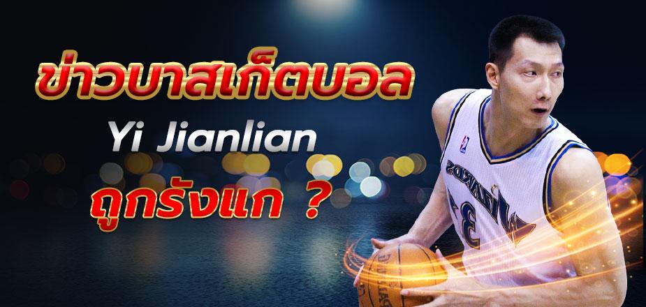 ข่าวบาสเก็ตบอล : Yi Jianlian ที่ถูกรังแก ?