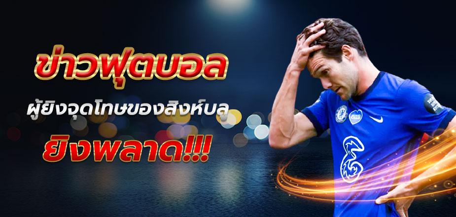 ข่าวฟุตบอล : ผู้ยิงจุดโทษของสิงห์บลู ยิงพลาด!!!