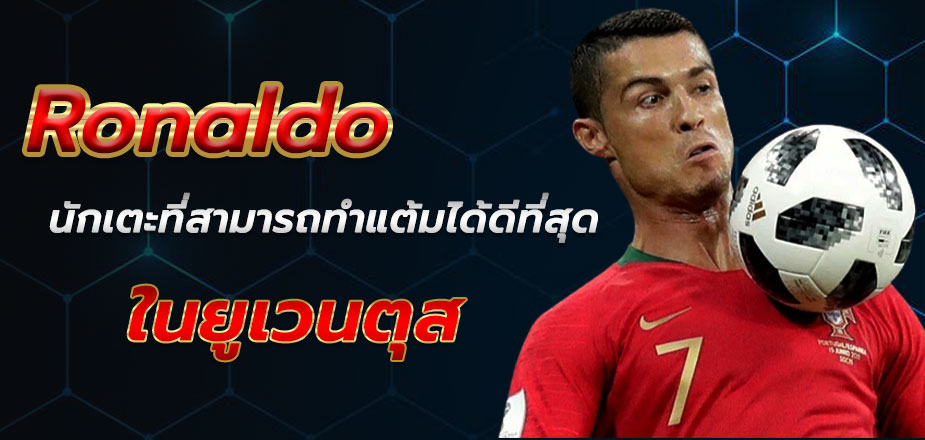 Ronaldo ผู้สามารถทำแต้มได้ดีในยูเวนตุส