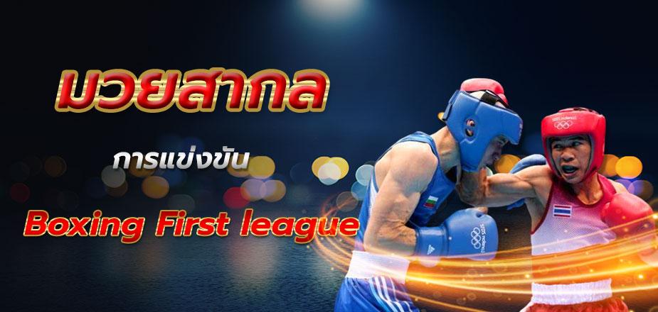 มวยสากล Boxing First league