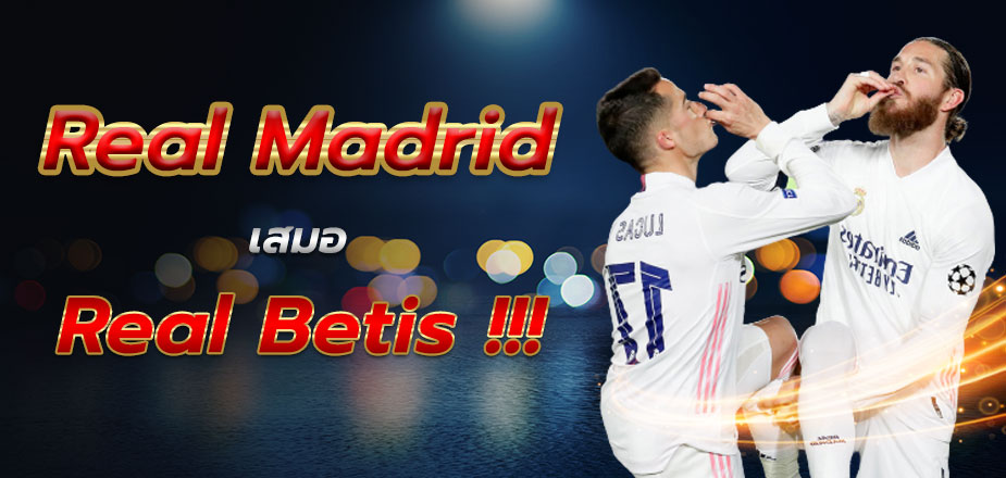 Real Madrid เสมอ Real Betis !!!