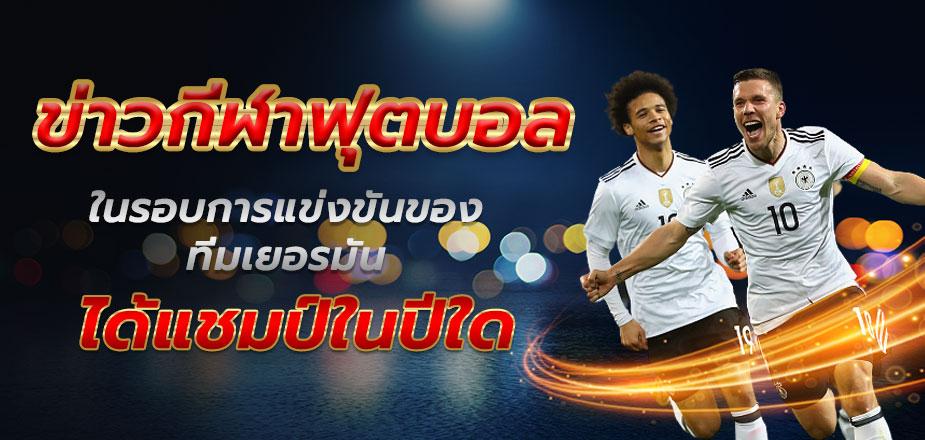 ข่าวกีฬาฟุตบอล ในรอบการแข่งขันของทีมเยอรมัน ได้แชมป์ในปีใด