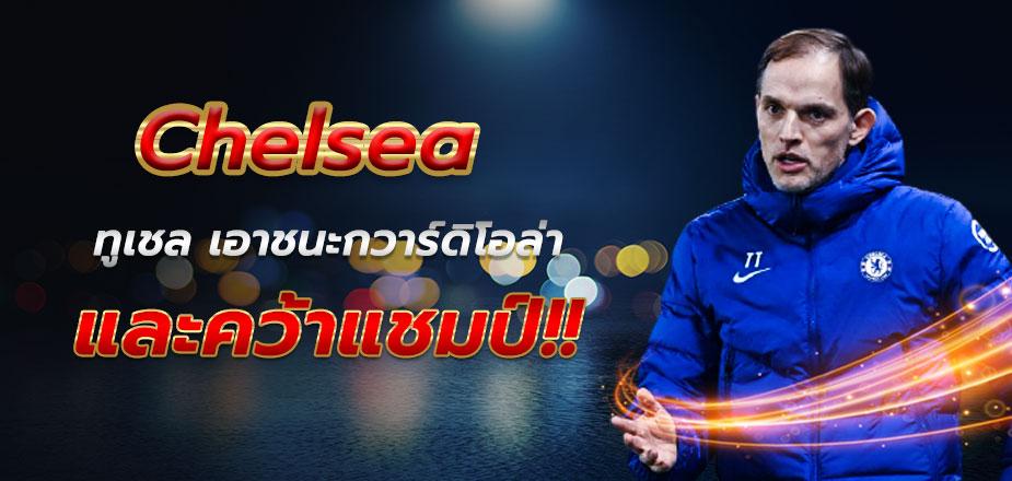 Chelsea ทูเชล เอาชนะกวาร์ดิโอล่า และคว้าแชมป์!!