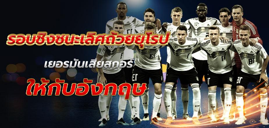 รอบชิงชนะเลิศถ้วยยุโรป เยอรมันเสียสกอร์ ให้กับอังกฤษ