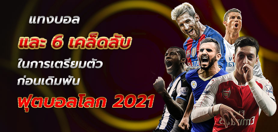 แทงบอล และ 6 เคล็ดลับในการเตรียมตัว ก่อนเดิมพันฟุตบอลโลก 2021