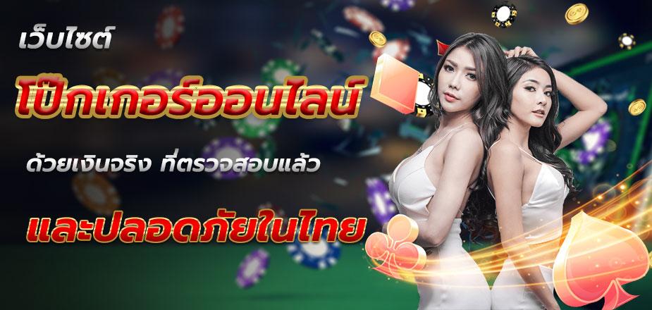เว็บโป๊กเกอร์ออนไลน์ ด้วยเงินจริง ที่ตรวจสอบแล้ว และปลอดภัยในไทย