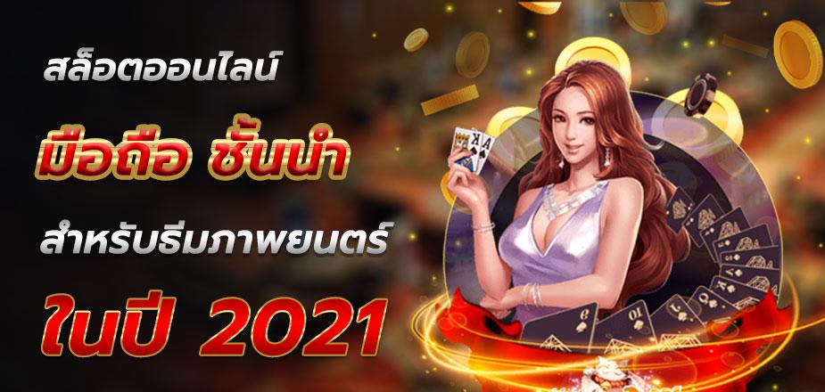 สล็อตออนไลน์ มือถือ ธีมใหม่ สำหรับผู้เล่นใหม่ 2021!!